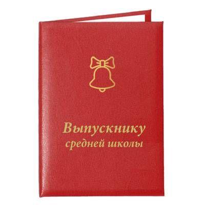 Папки выпускника