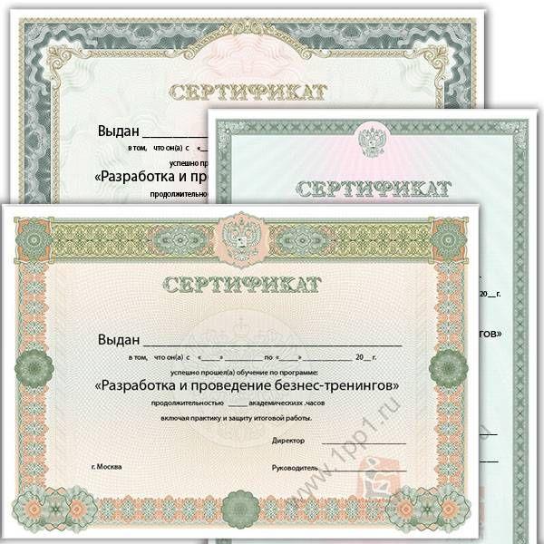 бланки курсов повышения квалификации - фото 7