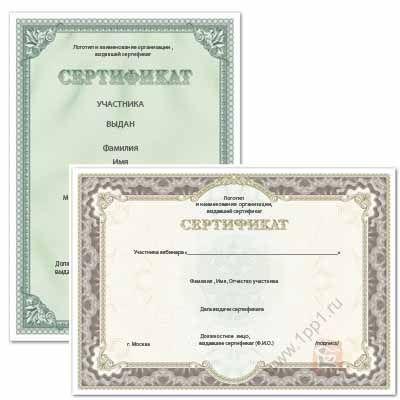 бланки сертификатов и сертификатов - фото 10