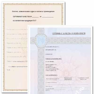 Бланк сертификата качества