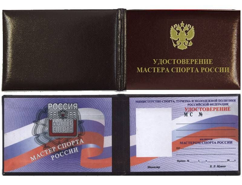 Картинки по запросу купить удостоверение мастера спорта россии