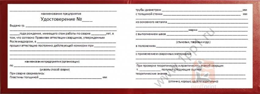 Удостоверение Газорезчика Бланк Скачать - фото 8