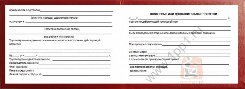 Удостоверение Сварщика Образец