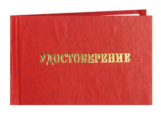 бланки удостоверений заказать - фото 11