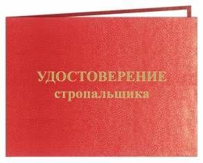 Удостоверение стропольщика