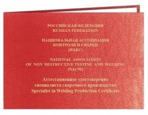 Аттестационное  удостоверение сварщика
