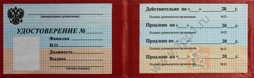 образец удостоверение кадета