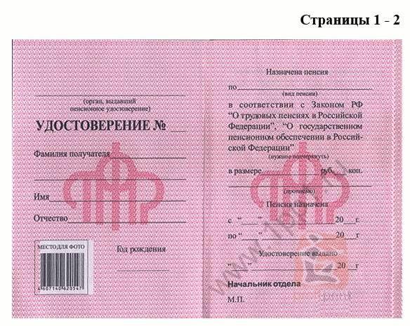 бланк пенсионного удостоверения где купить в спб - фото 2