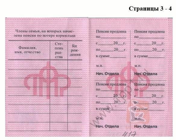 бланк пенсионного удостоверения где купить в спб - фото 11
