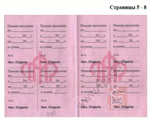 бланк пенсионного удостоверения где купить в спб - фото 10