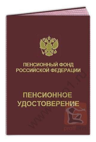 бланк пенсионного удостоверения где купить в спб - фото 5