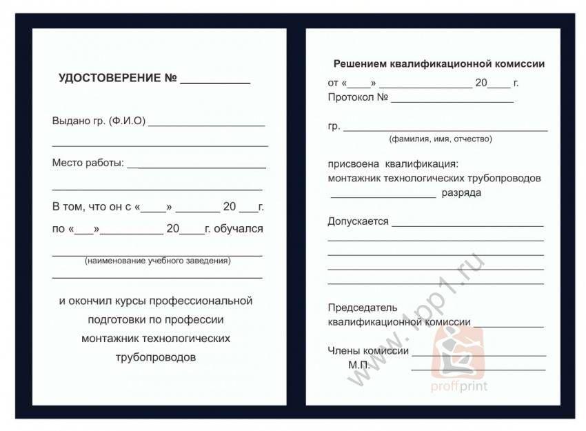 Образец Удостоверение Монтажника Наружных Трубопроводов - фото 10