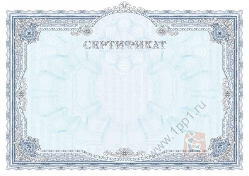 Бланки Сертификатов об Окончании Курсов