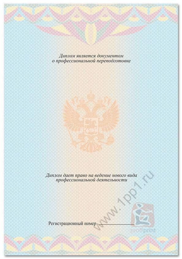 бланки дипломов о профессиональной переподготовке заказать img-1