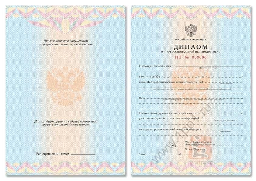 бланки дипломов о профессиональной переподготовке заказать - фото 3