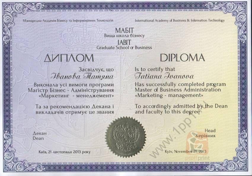 Изготовление бланков дипломов Защищенная полиграфия Дипломы и  Диплом с тисненной рельефной печатью Образец