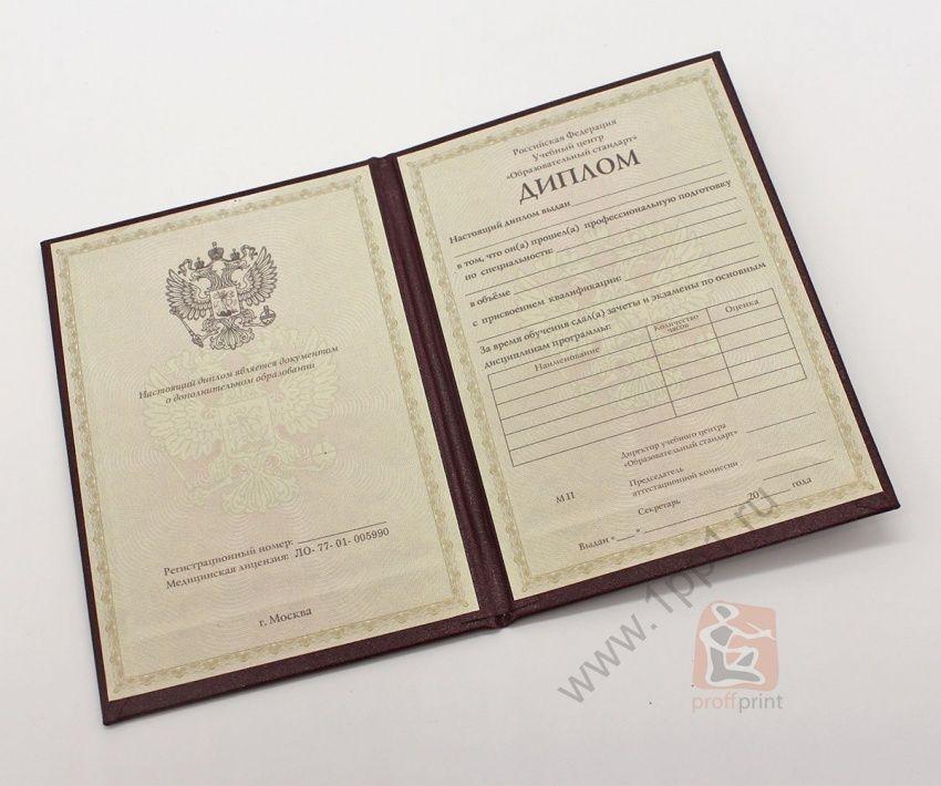 Чистый диплом о дополнительном образовании разворот с вклейкой  Чистый диплом о дополнительном образовании разворот с вклейкой