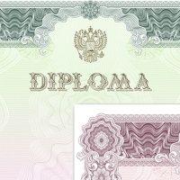 Купить бланки дипломов и свидетельств Диплом международного образца чистый бланк