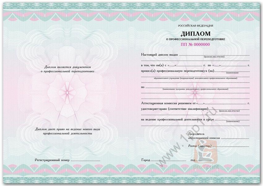 Купить Чистый диплом о переподготовке установленного образца Профф  Чистый диплом о переподготовке установленного образца