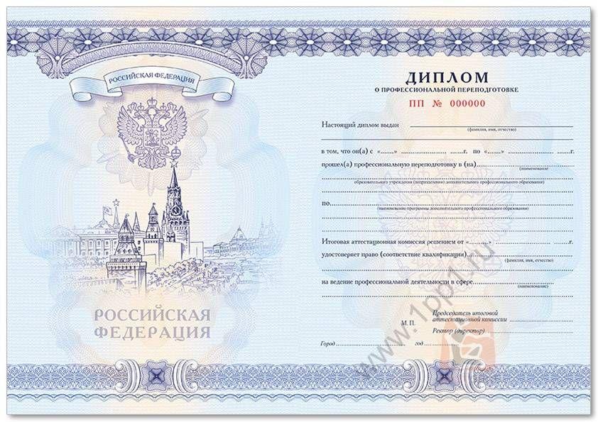 Купить диплом о профессиональной переподготовке пустой бланк по  Купить диплом о профессиональной переподготовке пустой бланк по лучшим ценам в Москве